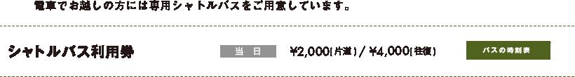 シャトルバス利用券(片道)